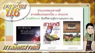 สื่อการเรียนการสอน การเขียนสารคดี ป.6 ภาษาไทย