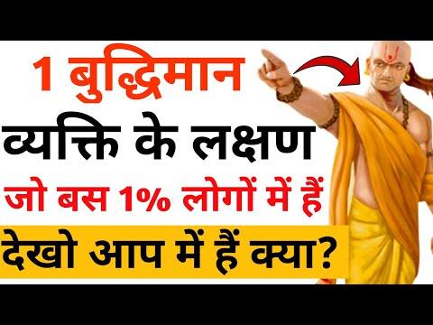 बुद्धिमान व्यक्ति की पहचान Chanakya Niti Neeti Jyada sochne wale dekhe Kam bolne wale kaise hote hai