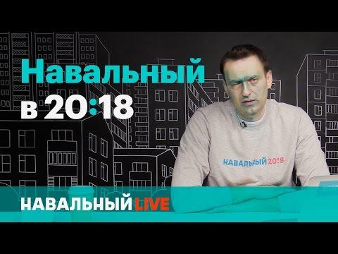 Навальный в 20:18. Эфир 002 27.04 - DomaVideo.Ru