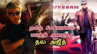 தமிழ் சினிமாவை மாற்றி அமைத்த தல அஜீத் Cinema News Updates It provides Latest Cinema News, Latest updates, Reviews, ...