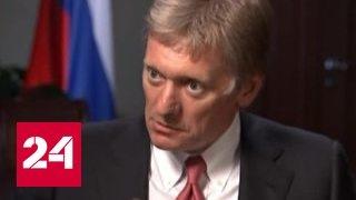 Песков о задержании Лисова: не допустим ущемления прав граждан РФ