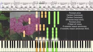 Розовые розы (Ноты и Видеоурок для фортепиано) (piano cover)