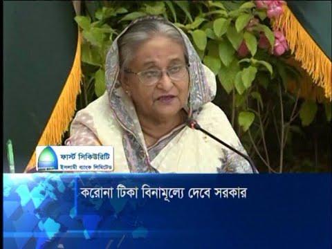 টিকায় সম্মুখসারির যোদ্ধাদের অগ্রাধিকার দেয়া হবে: প্রধানমন্ত্রী | ETV News