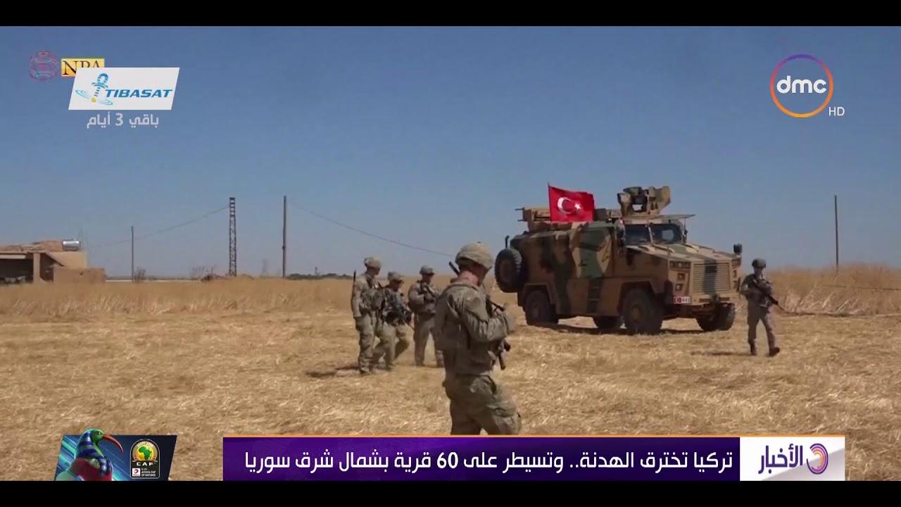 الأخبار - تركيا تخترق الهدنة.. وتسيطر على 60 قرية بشمال شرق سوريا
