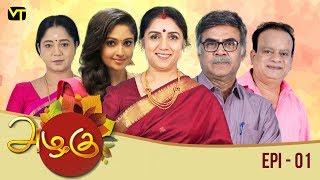 Video Azhagu - அழகு - Tamil Serial | Sun TV | Episode 1 | Vision Time MP3, 3GP, MP4, WEBM, AVI, FLV Desember 2017