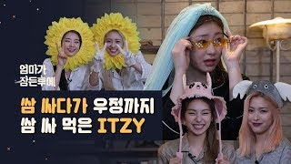 Video ITZY's Friendship through making spring rolls [After Mom is Asleep] MP3, 3GP, MP4, WEBM, AVI, FLV Agustus 2019
