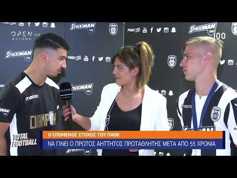 "Video - ""Δυο χρόνια στην ομάδα έχει ένα Πρωτάθλημα και ένα Κύπελλο""Φοβερή ατάκα του Δημήτρη Πέλκα για τον καλό του φίλο και συμπαίκτη Δημήτρη Λημνιό"
