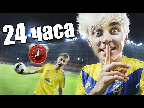 НОЧЬ В ЗАКРЫТОЙ ФУТБОЛЬНОЙ АРЕНЕ ! 24 hour in football arena (видео)