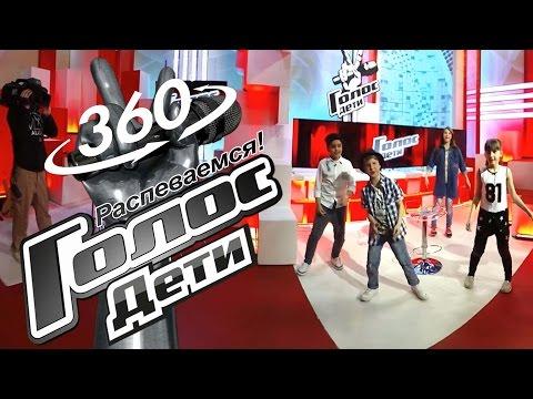 Смотрим видео 360 вместе с участниками шоу и распеваемся - Голос.Дети - Сезон 4 - DomaVideo.Ru