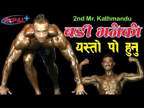 (2nd Mr. Kathmandu 2017 मा को भन्दा, को कम - Duration: 12 minutes.)
