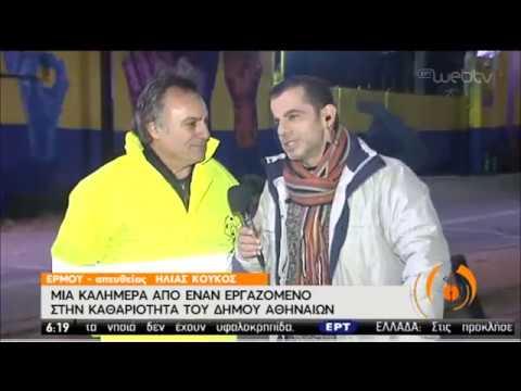 Η Αθήνα ξυπνάει…. | 21/01/2020 | ΕΡΤ