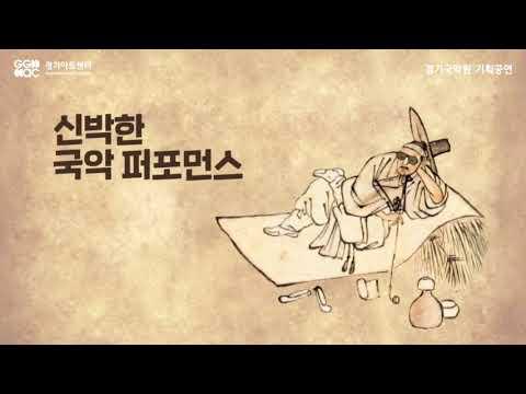 """저녁에 만나는 """"짬콘서트_조선클럽"""" 힙한 국악 '이날치' 추가~"""