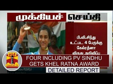 Four-Including-PV-Sindhu-gets-Khel-Ratna-Award-Thanthi-TV