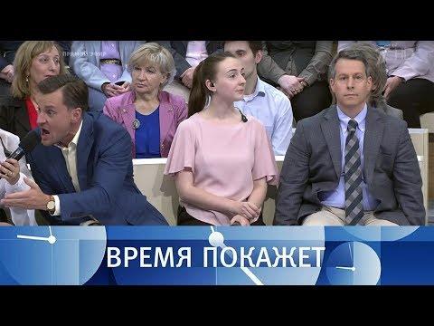 Россия отвечает. Время покажет. Выпуск от 22.05.2018 - DomaVideo.Ru