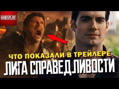 Что показали в финальном трейлере фильма \Лига Справедливости\ - DomaVideo.Ru