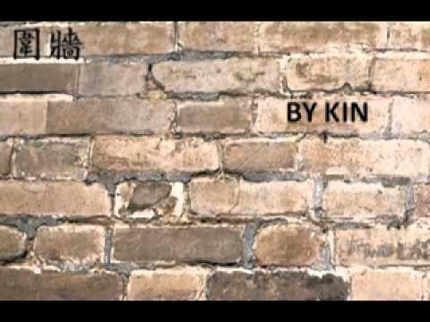 。蕭正楠 圍牆 仁心解碼 II主題曲。BY~KIN~