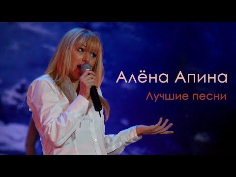 """Алена Апина: Концерт """"Лучшие песни"""" - 2008"""