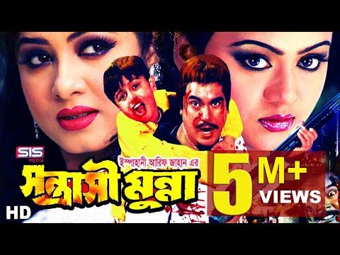 Video SHONTRASHI MUNNA | Full Bangla Movie HD | Manna | Mousumi | Nodhi | SIS Media download in MP3, 3GP, MP4, WEBM, AVI, FLV January 2017