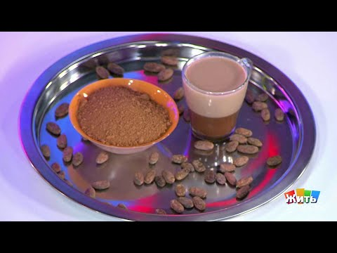 Жить здорово! Какао - удовольствие и лекарство.(13.04.2018)