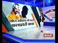 Rajasthan: Self-styled Baba booked for sexually assaulting disciple - Video