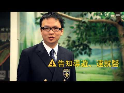 預防H7N9流感 民眾出國、返國須知(1分20秒,國,2013年製)