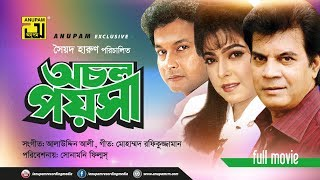 Video Ochol Poysha | অচল পয়সা | Iliash Kanchan, Diti, Bapparaj & Kanchi | Bangla Full Movie MP3, 3GP, MP4, WEBM, AVI, FLV Desember 2018