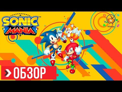 ОБЗОР Sonic Mania (Review)