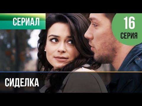 ▶️ Сиделка 16 серия - Мелодрама | Фильмы и сериалы - Русские мелодрамы (видео)