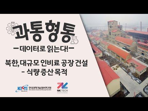 북한, 대규모 인비료 공장 건설-식량증산목적 [과통형통]