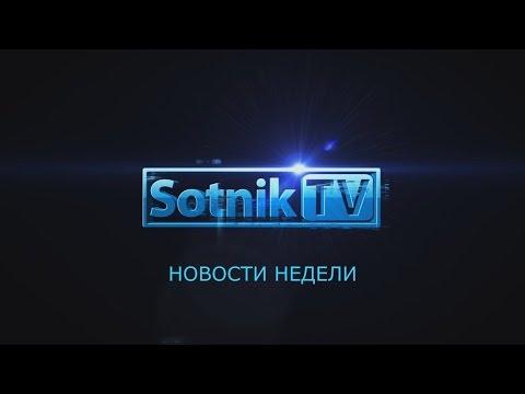 НОВОСТИ НЕДЕЛИ. ИНФОРМ ВЫПУСК. 12.03.2017