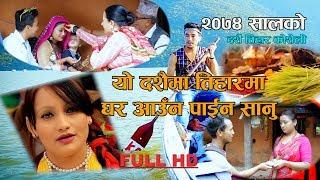 Aauna Paina Sanu By Sita K.C. & Prem Deep K.C.