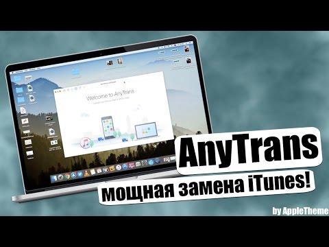 Забудь про iTunes! AnyTrans - крутая замена iTunes!