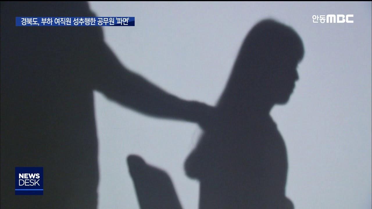 R]경북도, 부하 여직원 성추행한 공무원 '파면'