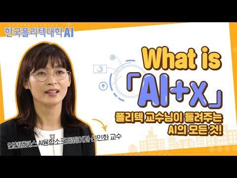 대표 홍보영상:폴리텍 교수님이 들려주는 AI의 모든 것! - Intro