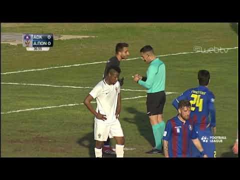 FOOTBALL LEAGUE: ΑΟΚ – ΑΠ. ΠΟΝΤΟΥ 0-1 | ΓΚΟΛ | ΕΡΤ