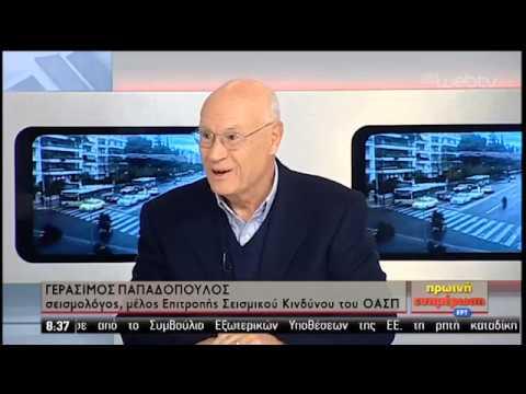 Πόσο ανησυχητική είναι η σεισμική δραστηριότητα στην Ελλάδα;   10/12/2019   ΕΡΤ