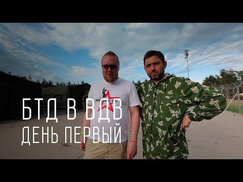День 1 - Большой тест-драйв в ВДВ - Операция Шторм - DomaVideo.Ru