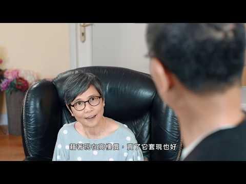 安老按揭計劃-宣傳片(物業出租篇)