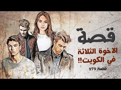 979 - قصة الأخوة الثلاثة في الكويت!!