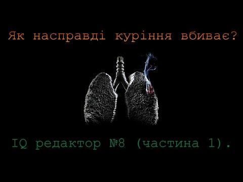 Шкода куріння.  Як насправді куріння вбиває?