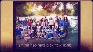 סיום שנה קן מצפה אביב(1 סרטונים)