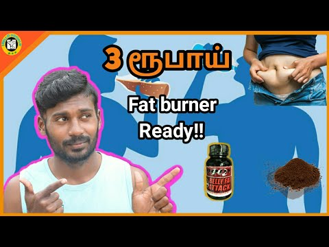 Cheapest fat burner that improve the fat loss in tamil/hello people/home workout