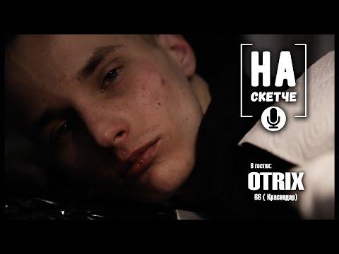 OTRIX — «66» в Гостях Тату Передачи «НА СКЕТЧЕ» (Краснодар 2016)
