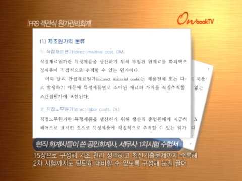 [온북TV] IFRS 객관식 원가관리회계