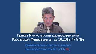 Приказ Минздрава России от 23 октября 2019 года № 878н