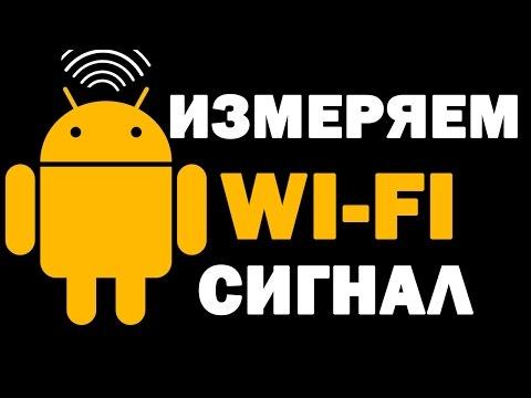 Wi-Fi Ускоритель Андроид