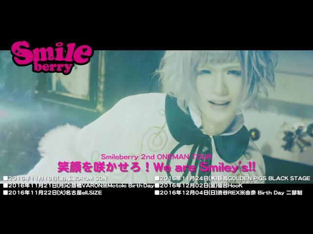 Smileberry 3rdシングル [ サンタの正体 ] MV SPOT