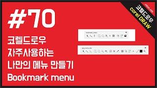 #70 코렐드로우 나만의 메뉴바 만들기 즐겨찾는 메…