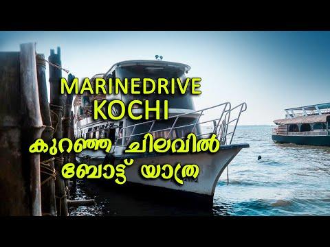 പ്രൈവറ്റ് ബോട്ടിൽ കൊച്ചികായലിലൊരു കറക്കം 😍 !! Kochi Marine drive Boating   Eranamkulam boat house