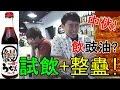 蒲燒鰻魚豉油味可樂!?阿聲被整蠱!:最伏飲食挑戰